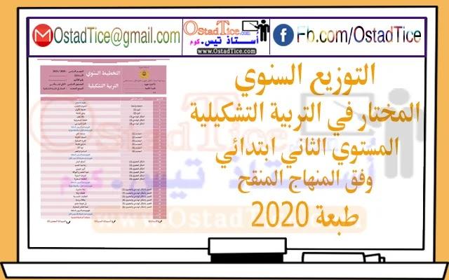 التوزيع السنوي المختار في التربية التشكيلية المستوى الثاني ابتدائي 2020
