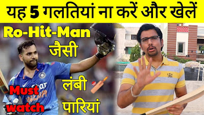 This Mistakes Every Batsmen to Avoid