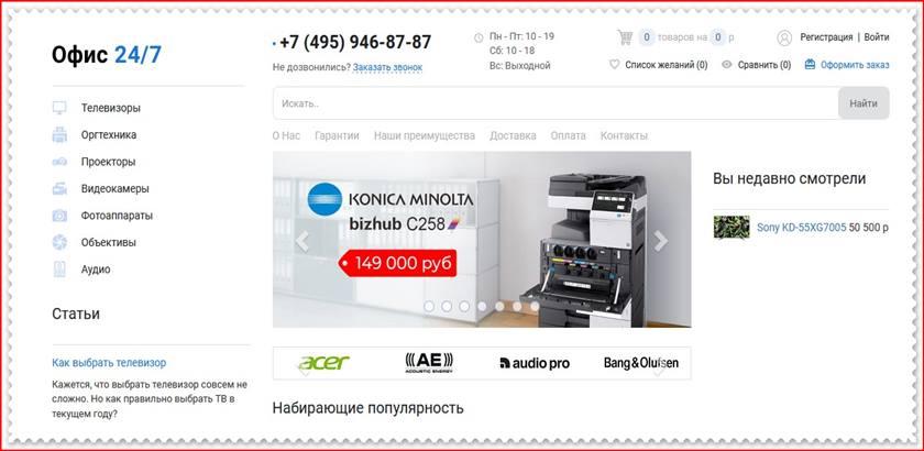Мошеннический сайт of24.ru – Отзывы о магазине, развод! Фальшивый магазин