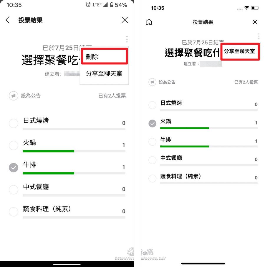 LINE 投票功能操作說明