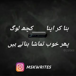Sad Poetry In Urdu About Life