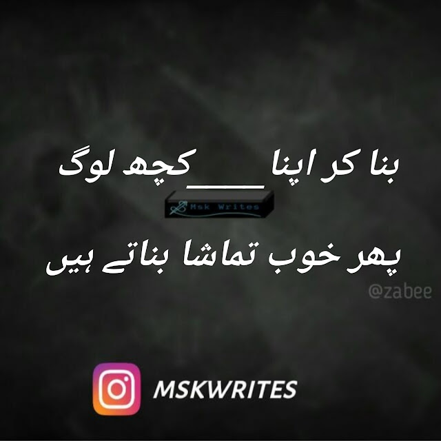 Sad Poetry In Urdu About Life