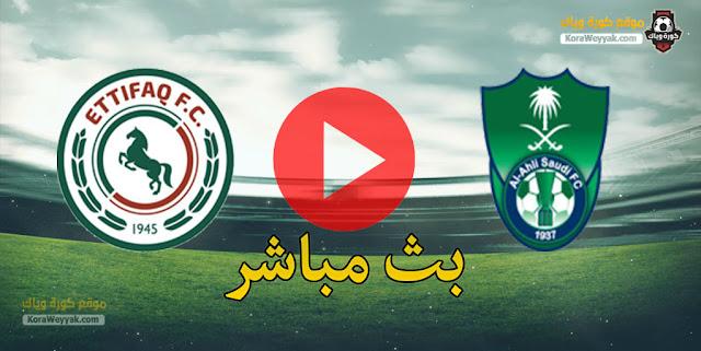 نتيجة مباراة الأهلي السعودي والإتفاق اليوم 30 مايو 2021 في الدوري السعودي