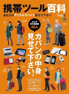 [Manga] 携帯ツール百科 あなたのデジタルデバイス見せて下さい [Keitai Tool Hyakka Anata No Digital Device Misetekudasai], manga, download, free