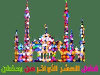 العشر الأواخر من رمضان 2020   العشر الاواخر رمضان 2020   رمضان المبارك