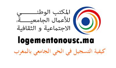 حصري 2019 : كيفية التسجيل في الحي الجامعي بالمغرب | logementonousc.ma 2019