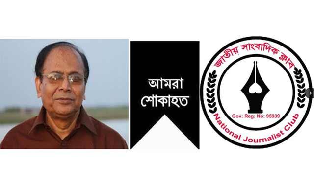 পিআইবি মহাপরিচালক শাহ আলমগীর'র ইন্তেকালে জাতীয় সাংবাদিক ক্লাব'র শোক