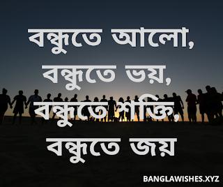 bangla friends sms