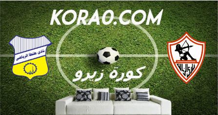 مشاهدة مباراة الزمالك وطنطا بث مباشر اليوم 22-9-2020 الدوري المصري
