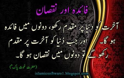 Aqwal e zareen Hazrat Ghous Pak Sarkar R.A in urdu