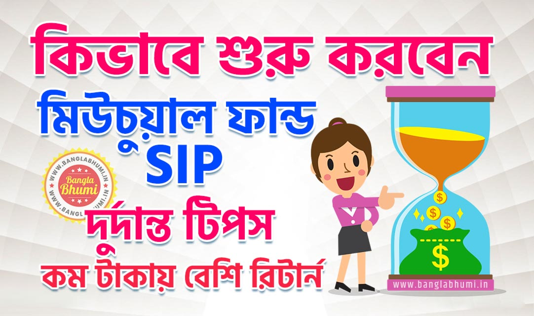 How to Invest in Mutual Funds Complete Guide in Bengali