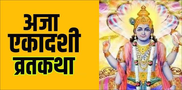 Aja Ekadashi 2021 : Vrat Katha, Puja Vidhi, Date, Shubh Muhurat, Tithi and Importance