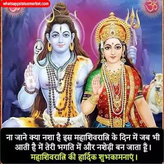 Happy Mahashivratri status images 2021