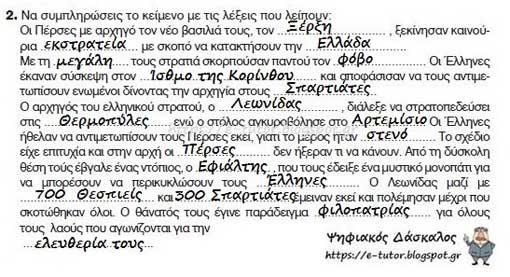 Η μάχη των Θερμοπυλών - Κλασσικά χρόνια - από το «https://e-tutor.blogspot.gr»