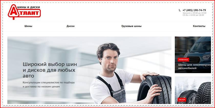 Мошеннический сайт atlant-tyre.ru – Отзывы о магазине, развод! Фальшивый магазин