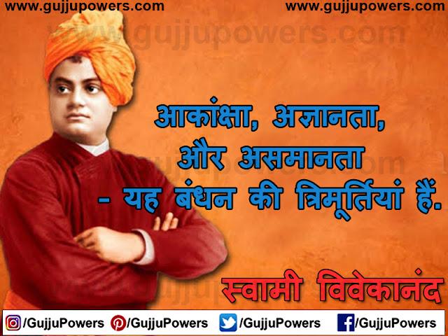swami vivekanand ki jivani