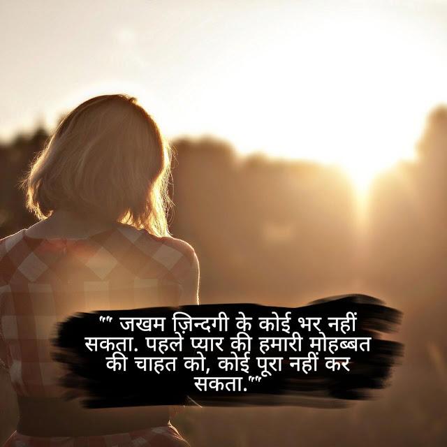 leave me alone shayari in hindi