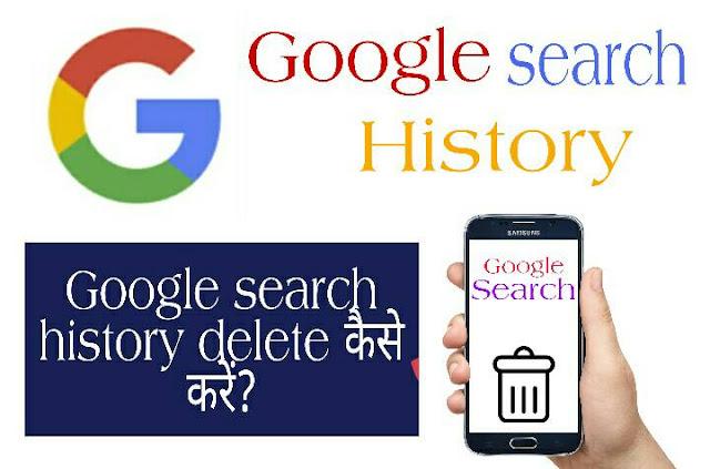 Google search history delete कैसे करें