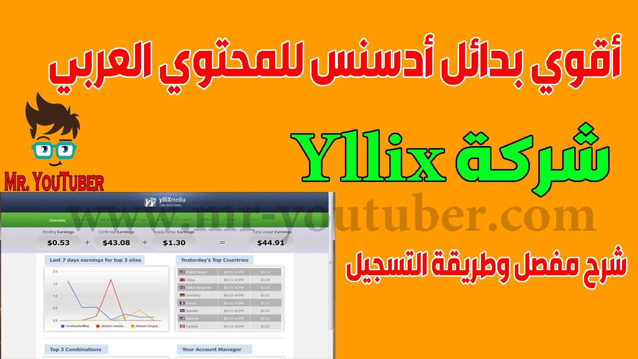 شرح شركة yllix أفضل بديل لأدسنس في المحتوي العربي