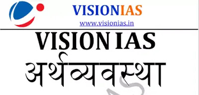 Vision IAS Economics Notes pdf Hindi for UPSC