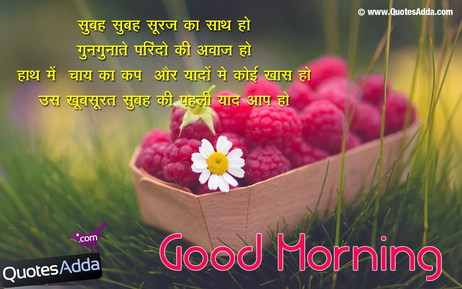 Good Morning Love Quotes Punjabi. QuotesGram