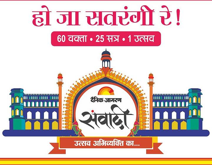 दैनिक जागरण संवादी 13-15 दिसम्बर तक लखनऊ के भारतेंदु नाट्य अकादमी में आयोजित होगा