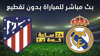 مشاهدة مباراة ريال مدريد واتليتكو مدريد بث مباشر بتاريخ 12-12-2020 الدوري الاسباني