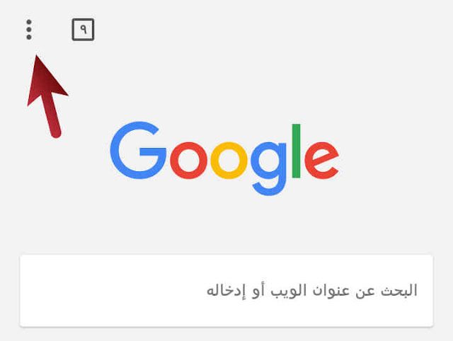 واجهة متصقح جوجل كروم