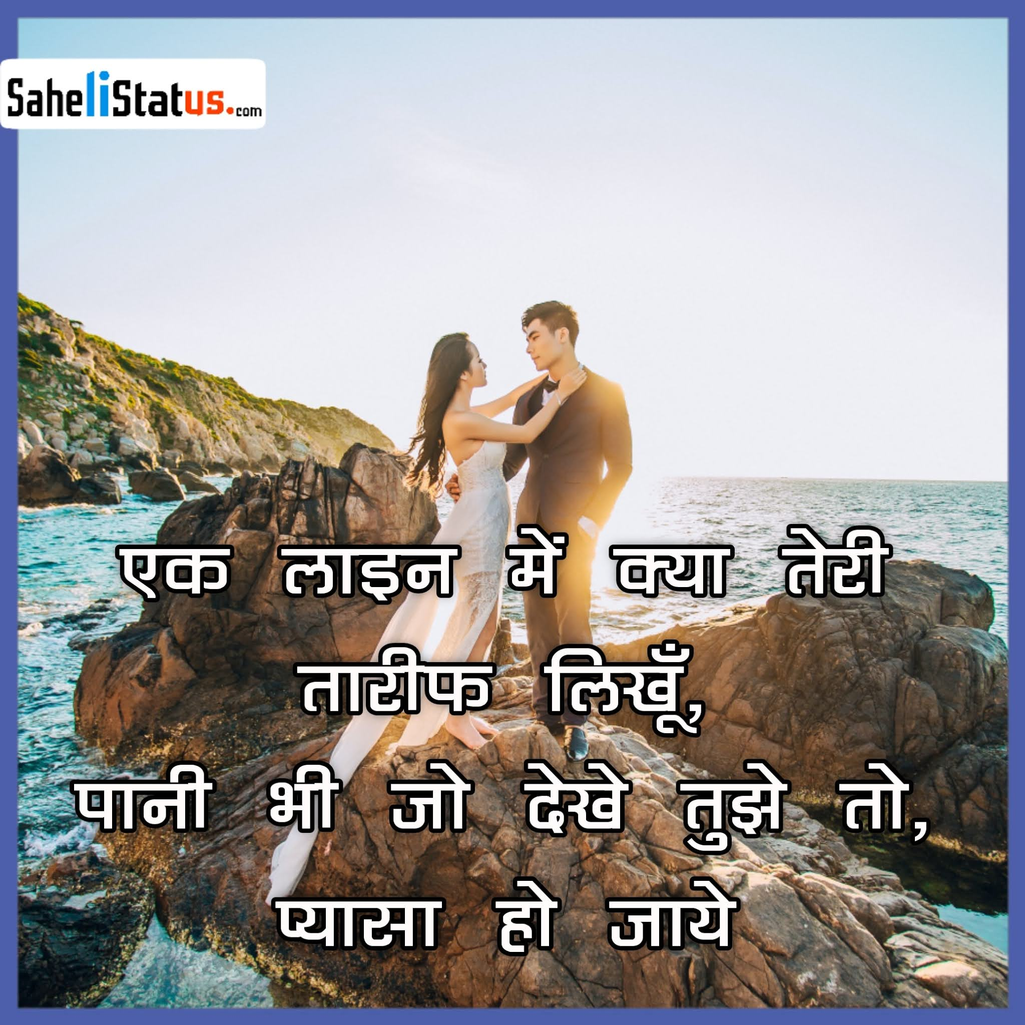 Mohabbat Shayari in Hindi