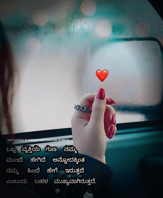 kannada quotes hd images