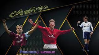 هدف تيدي شيرينجهام العالمي في الدوري الأنجليزي موسم 1999 م,رأسية متقنة للنجم شيرينغهام مع فريق توتنهام ـ تعليق عربي