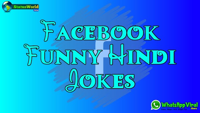 Facebook Funny Hindi Jokes