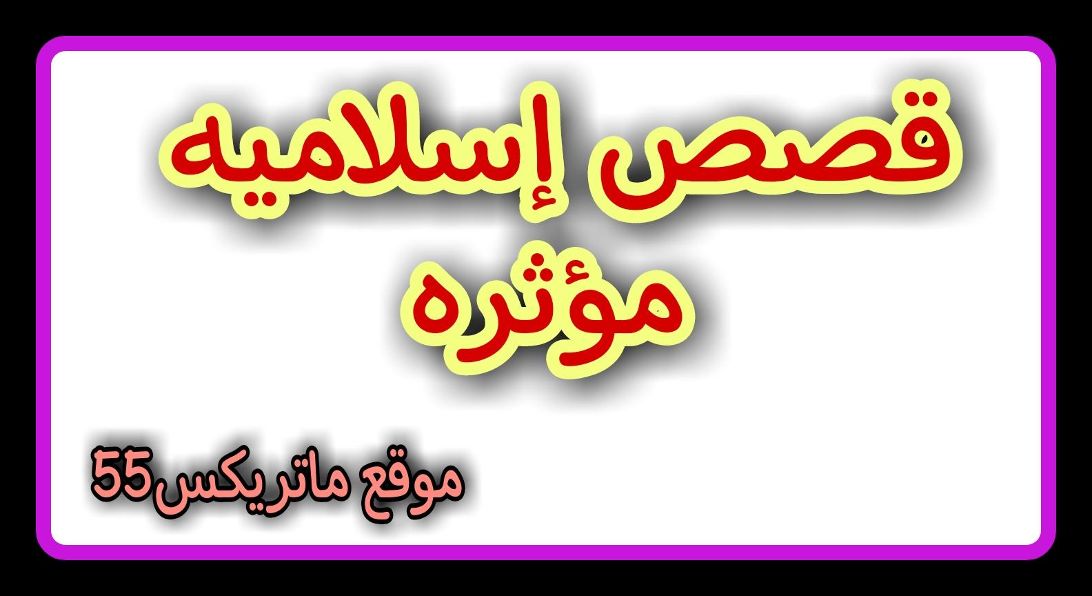 قصص اسلامية | قصص إسلاميه مؤثره | قصص إسلاميه للأطفال | قصص إسلاميه جميله