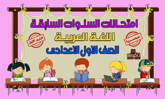 امتحانات السنوات السابقة في اللغة العربية للصف الاول الاعدادي الترم الاول 2020