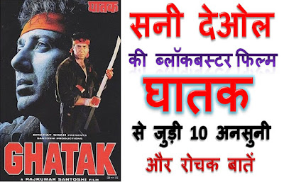 ghatak movie trivia in hindi