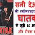 Ghatak Unknown Facts: Sunny Deol की फिल्म घातक से जुड़ी 10 अनसुनी और रोचक बातें