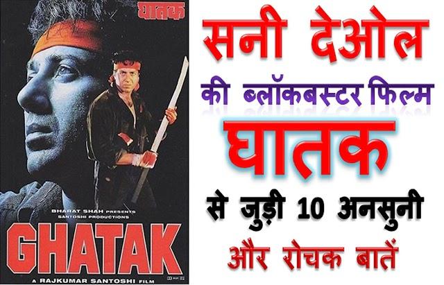 Ghatak Unknown Facts: घातक से जुड़ी 10 अनसुनी और रोचक बातें