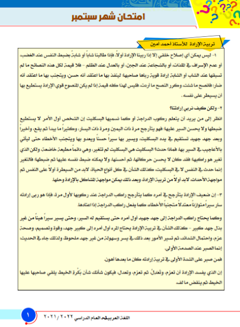 امتحان لغة عربية منهج شهر سبتمبر من كتاب الابداع  للصف الثالث الثانوى 2022