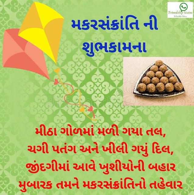 Makar Sankranti Wishes in Gujrati
