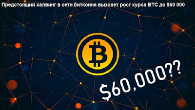 Предстоящий халвинг в сети биткойна вызовет рост курса BTC до $60 000