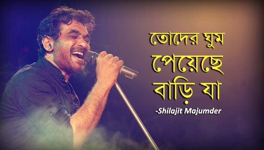 Toder Ghum Peyeche Bari Ja  (তোদের ঘুম পেয়েছে বাড়ি যা) - Shilajit Majumder Lyrics