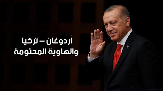 أردوغان – تركيا والهاوية المحتومة بعد الذكرى الثالثة للانقلاب العسكري الفاشل