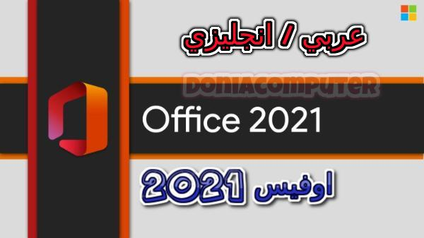 microsoft office,microsoft,office,office 2016 retail to vl,microsoft office 2021 setup download,microsoft office 2021 version 2106,microsoft office 2021 activation key,microsoft office 2021 professional plus,convert office 2013 retail to kms,cara merubah office 2016 retail ke vl,how to convert retail to vl office 2013,download microsoft office ltsc pro plus 2021,convert office 2010 retail to volume license,how to convert office 2019 retail to volume,office 2019