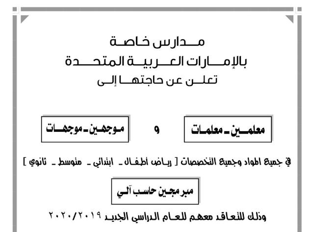 للامارات العربية المتحده معلمين ومعلمات ومشرفين ومشرفات فى جميع التخصصات - التقديم الكترونى