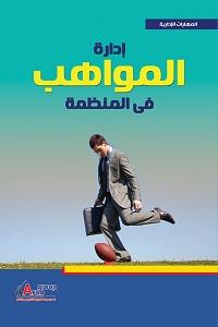 تحميل كتاب إدارة المواهب في المنظمة pdf - محمود عبد الفتاح رضوان