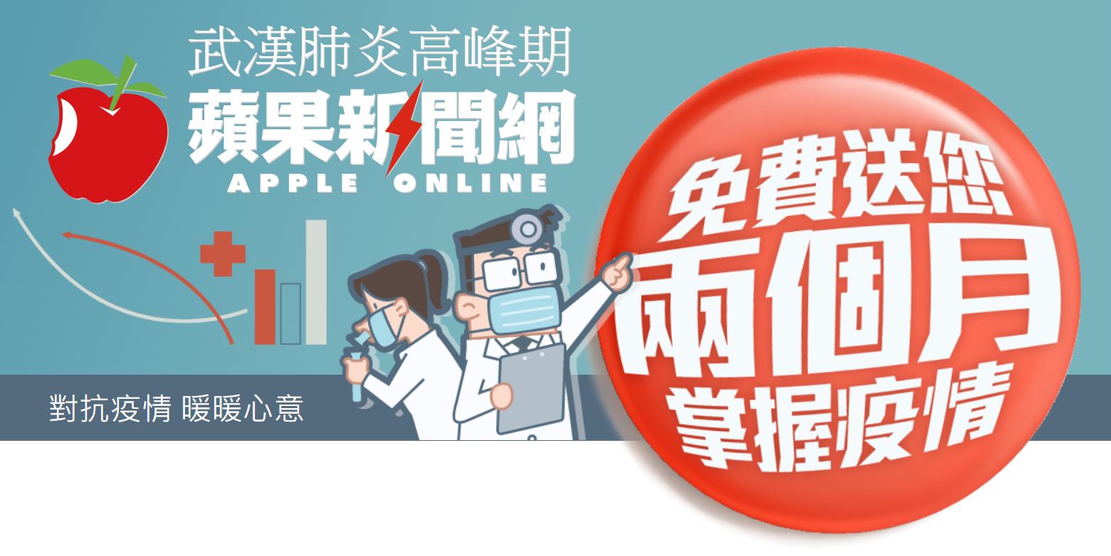 【蘋果新聞網】限時免費2個月閱讀觀看