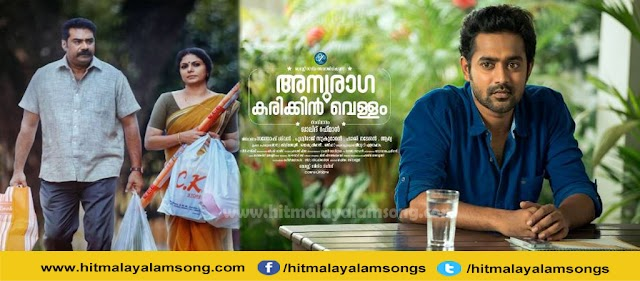 Anuraga Karikkin Vellam Malayalm Movie Song Lyrics-Poyimaranjo