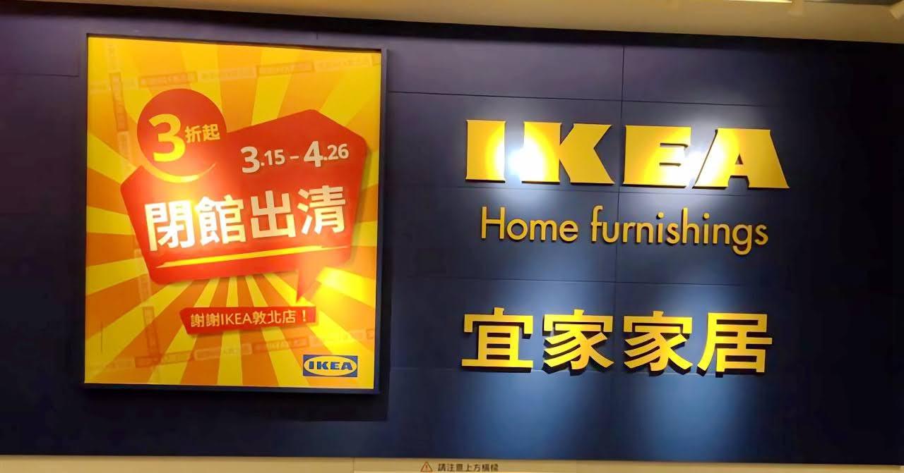 IKEA敦北店熄燈引發討論|台南每一塊空地都為了IKEA做準備🤣