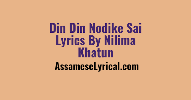 Din Din Nodike Sai Lyrics