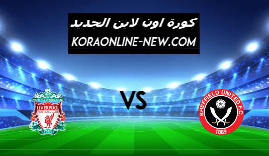 مشاهدة مباراة ليفربول وشيفيلد يونايتد بث مباشر اليوم 28-2-2021 الدوري الإنجليزي